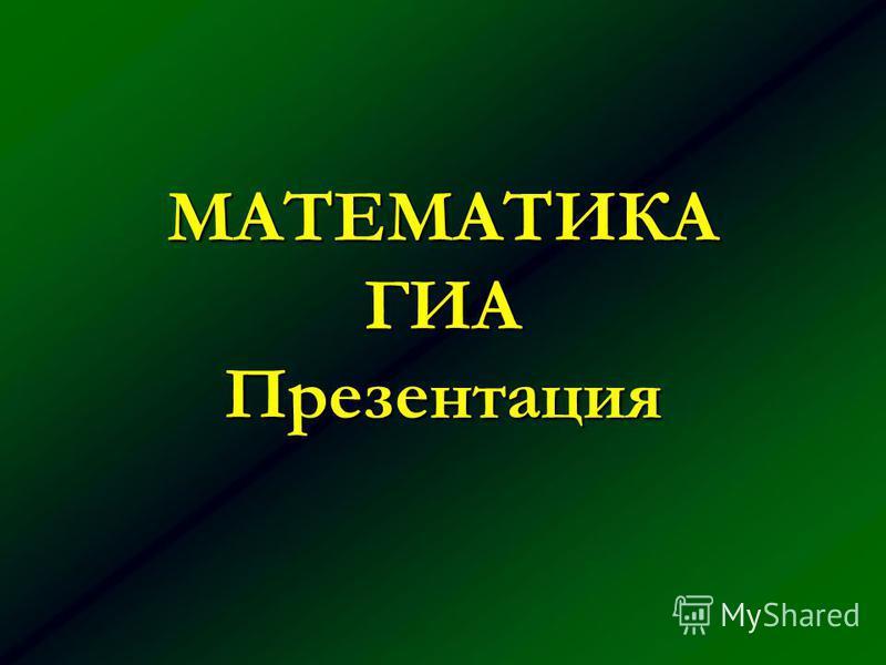 МАТЕМАТИКА ГИА Презентация