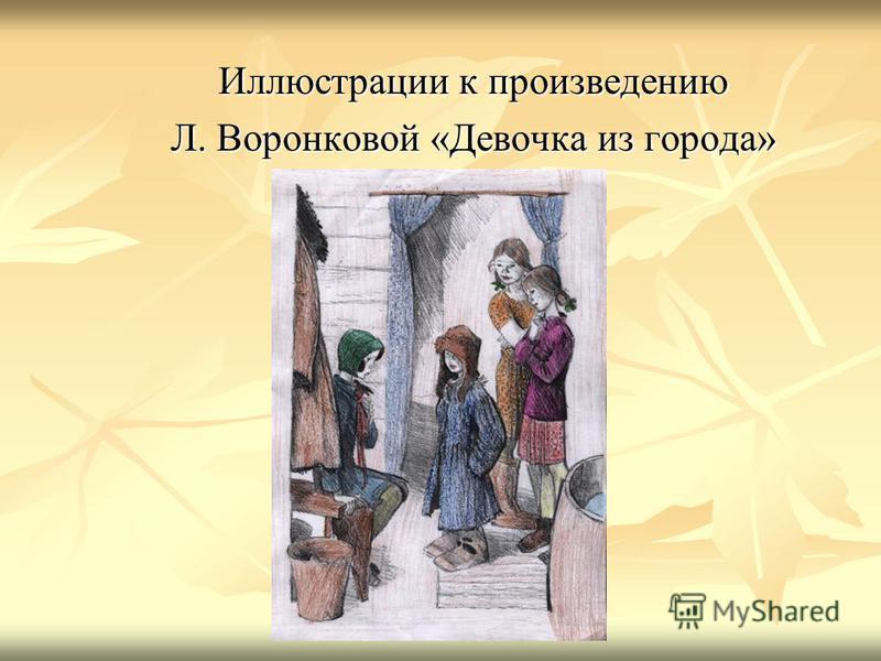 Иллюстрации к произведению Л. Воронковой «Девочка из города»