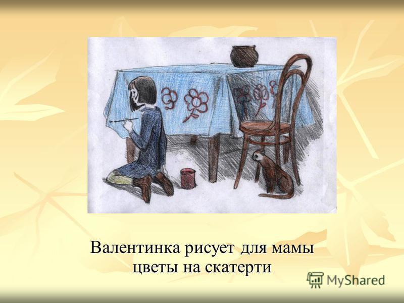 Валентинка рисует для мамы цветы на скатерти