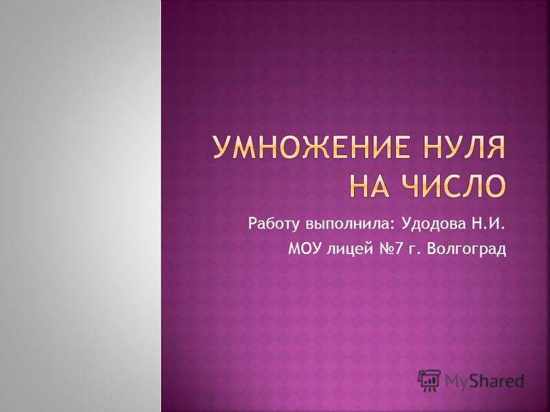 Работу выполнила: Удодова Н.И. МОУ лицей 7 г. Волгоград