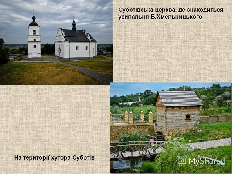 Суботівська церква, де знаходиться усипальня Б.Хмельницького На території хутора Суботів