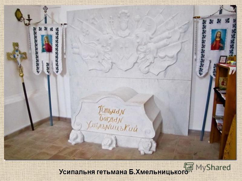 Усипальня гетьмана Б.Хмельницького