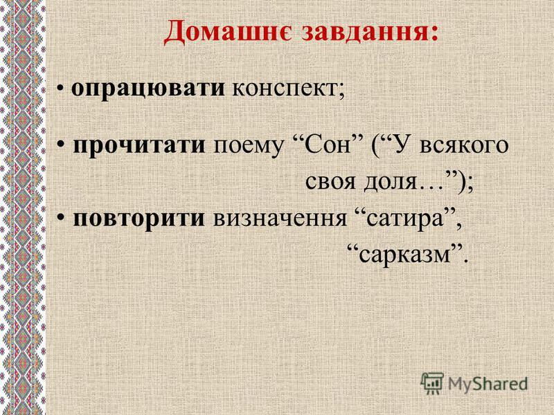 Домашнє завдання: опрацювати конспект; прочитати поему Сон (У всякого своя доля…); повторити визначення сатира, сарказм.