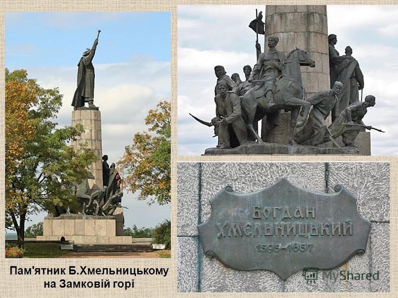 Пам'ятник Б.Хмельницькому на Замковій горі