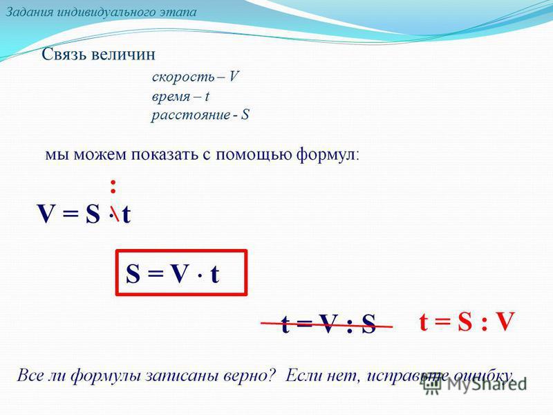 Задания индивидуального этапа S = V t t = V : S V = S t t = S : V : Связь величин скорость – V время – t расстояние - S