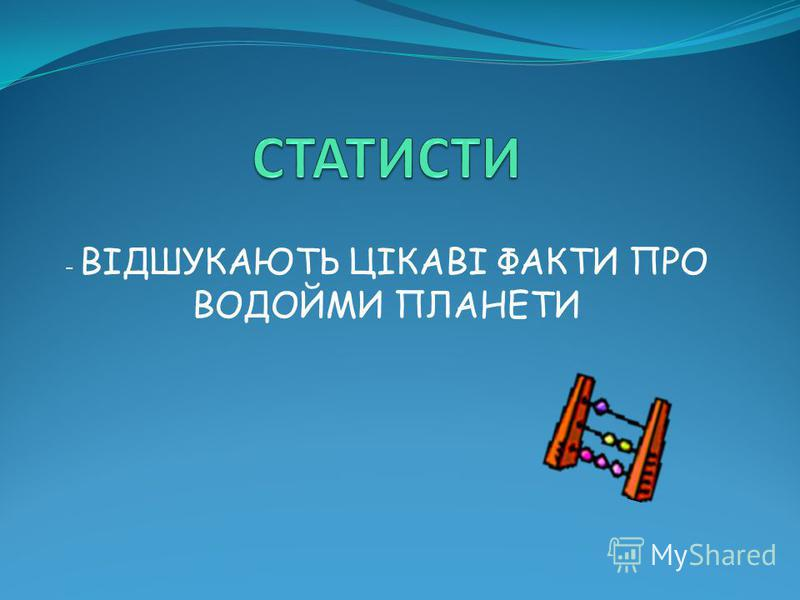 - ВІДШУКАЮТЬ ЦІКАВІ ФАКТИ ПРО ВОДОЙМИ ПЛАНЕТИ