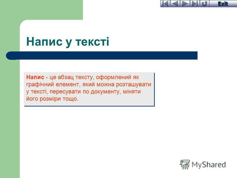 Exit Напис у тексті Напис - це абзац тексту, оформлений як графічний елемент, який можна розташувати у тексті, пересувати по документу, міняти його розміри тощо.
