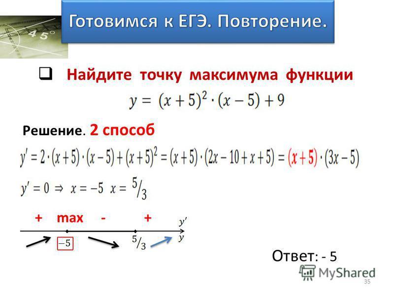35 Найдите точку максимума функции Решение. 2 способ + max - + Ответ : - 5