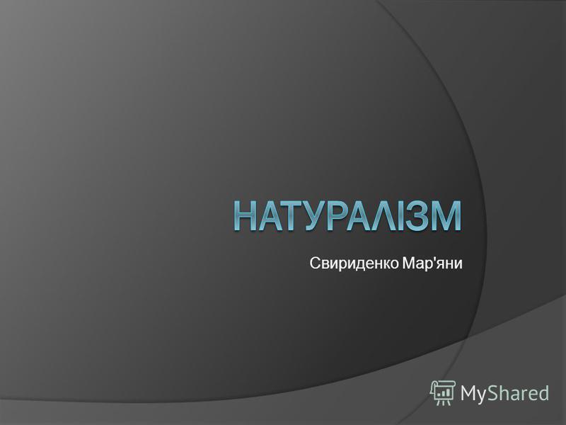 Свириденко Мар'яни