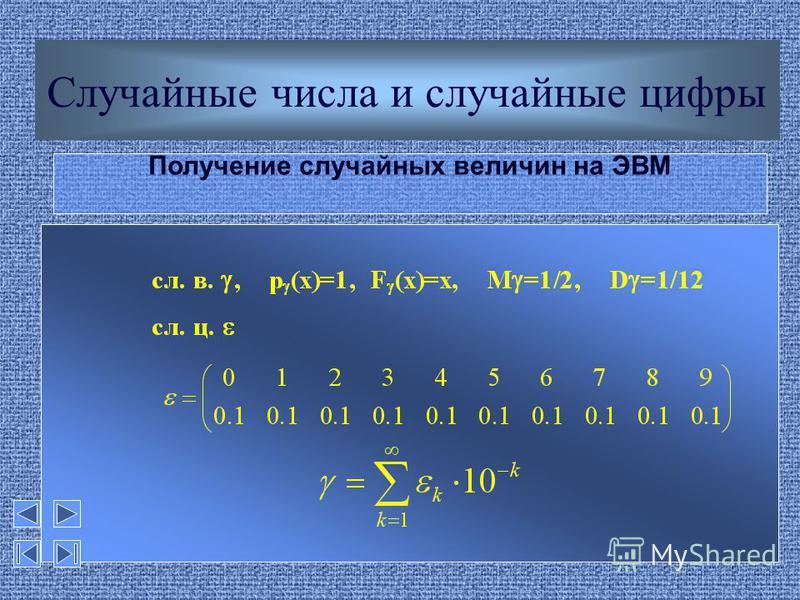 Эталон Стандартная случайная величина, равномерно распределенная на интервале (0,1)