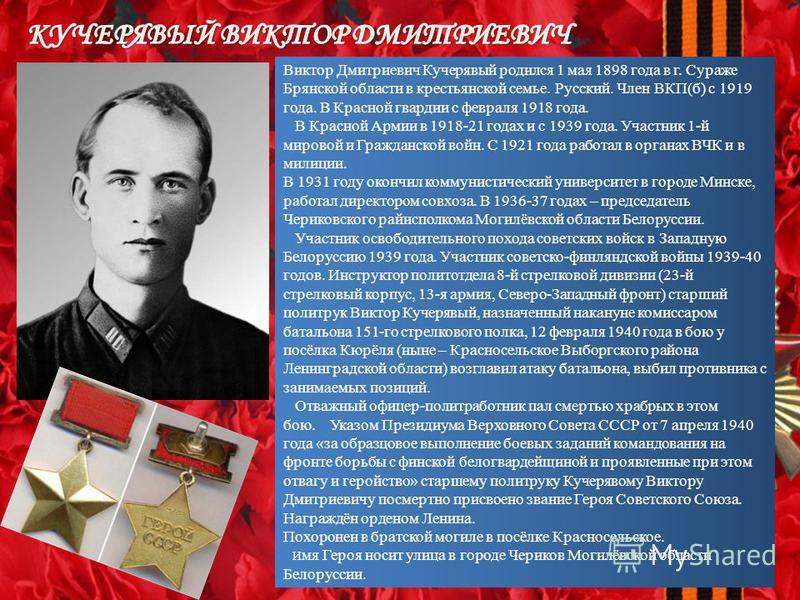 Виктор Дмитриевич Кучерявый родился 1 мая 1898 года в г. Сураже Брянской области в крестьянской семье. Русский. Член ВКП(б) с 1919 года. В Красной гвардии с февраля 1918 года. В Красной Армии в 1918-21 годах и с 1939 года. Участник 1-й мировой и Граж