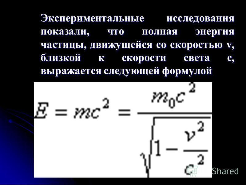 Экспериментальные исследования показали, что полная энергия частицы, движущейся со скоростью v, близкой к скорости света c, выражается следующей формулой