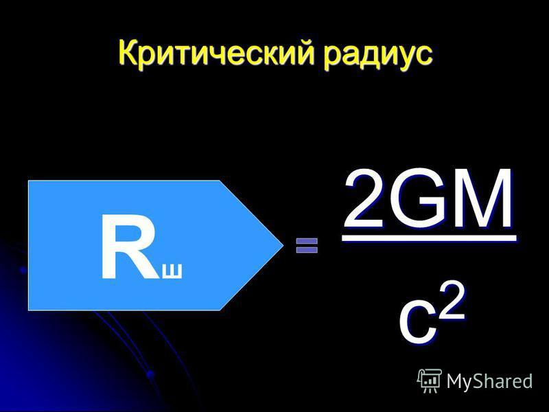 Критический радиус 2GM c 2 c 2 RшRш