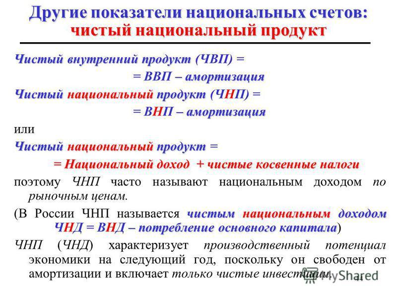 43 ВВП и ВНД в России В России – ВНД = валовой внутренний продукт + первичные доходы, полученные резидентами за границей (оплата труда, проценты, дивиденды, реинвестированные доходы от прямых зарубежных инвестиций) – первичные доходы, переданные рези