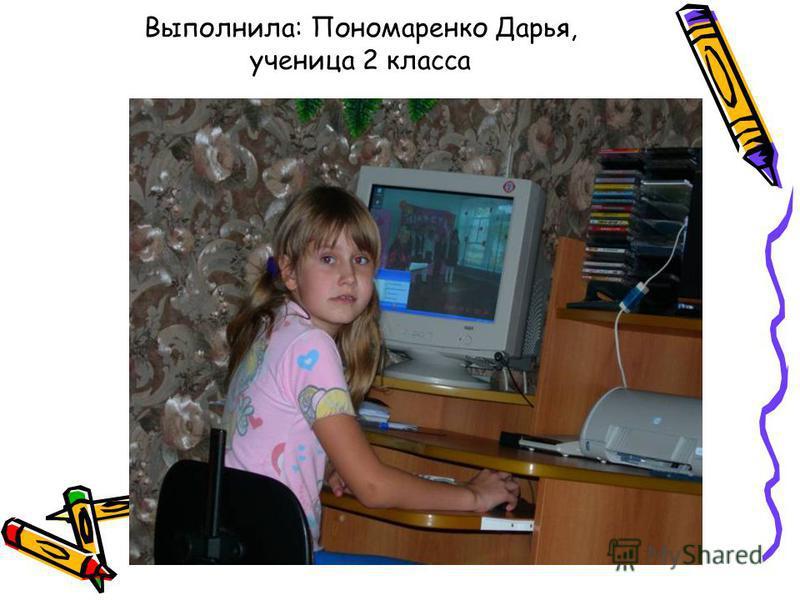 Выполнила: Пономаренко Дарья, ученица 2 класса