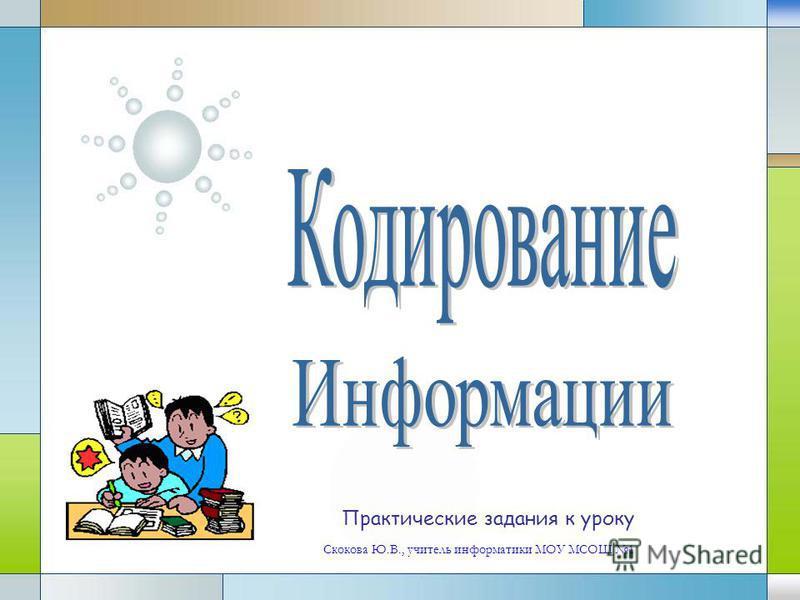 Практические задания к уроку Скокова Ю.В., учитель информатики МОУ МСОШ 1