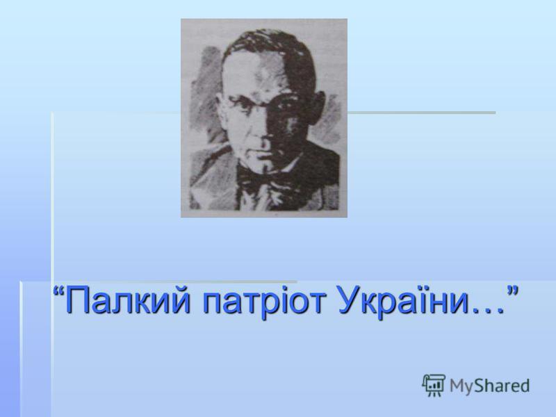 Палкий патріот України…