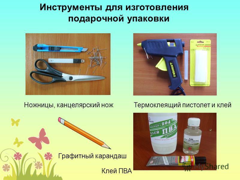 Инструменты для изготовления подарочной упаковки Термоклеящий пистолет и клей Ножницы, канцелярский нож Клей ПВА Графитный карандаш