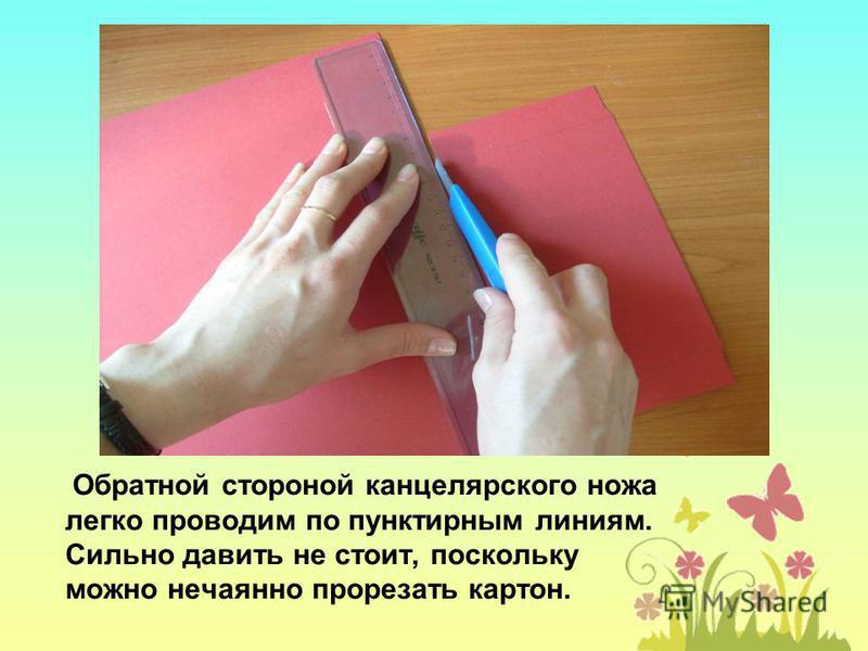 Обратной стороной канцелярского ножа легко проводим по пунктирным линиям. Сильно давить не стоит, поскольку можно нечаянно прорезать картон.