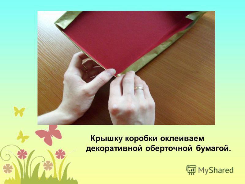 Крышку коробки оклеиваем декоративной оберточной бумагой.