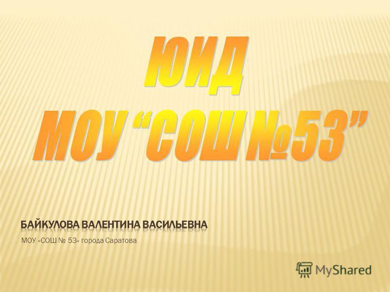 МОУ «СОШ 53» города Саратова