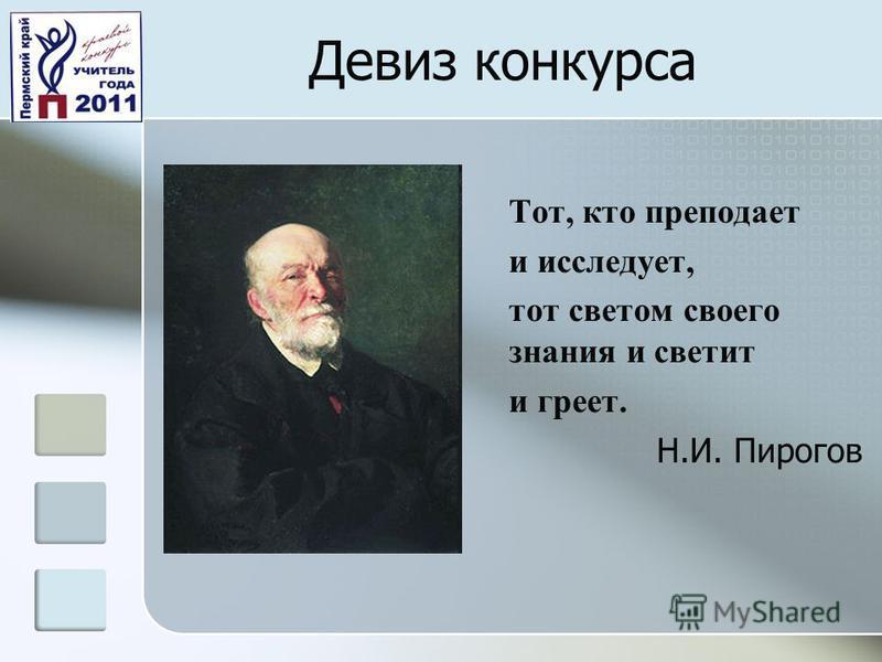 Девиз конкурса Тот, кто преподает и исследует, тот светом своего знания и светит и греет. Н.И. Пирогов
