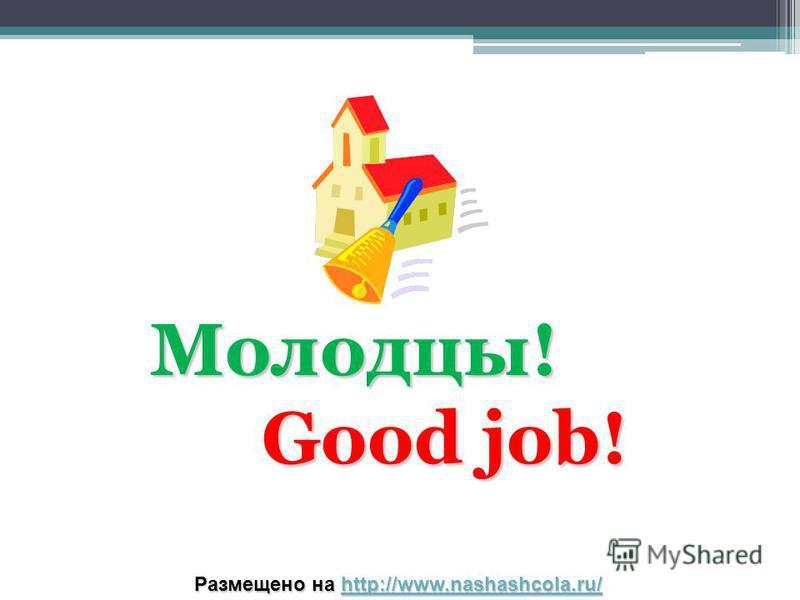 Молодцы! Good job! Good job! Размещено на http://www.nashashcola.ru/ http://www.nashashcola.ru/