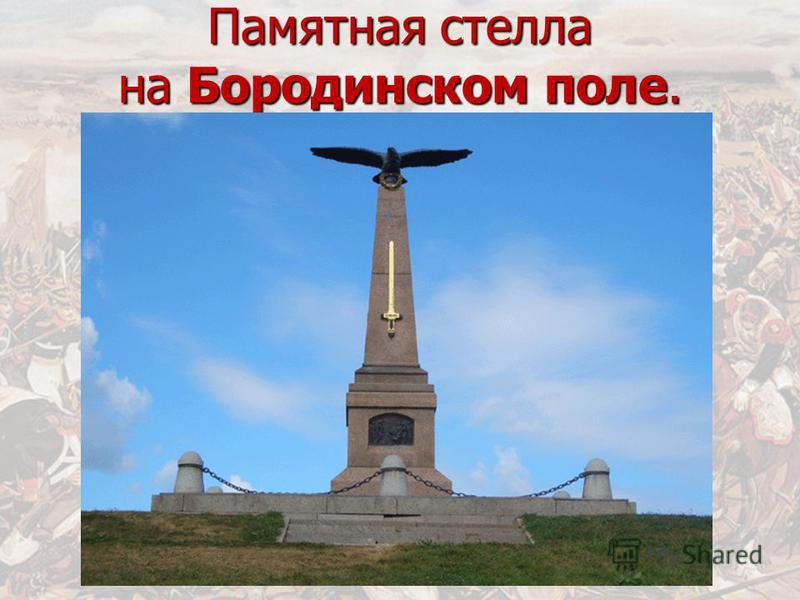 Семеновское. Спасо-Бородинский монастырь. Памятник.