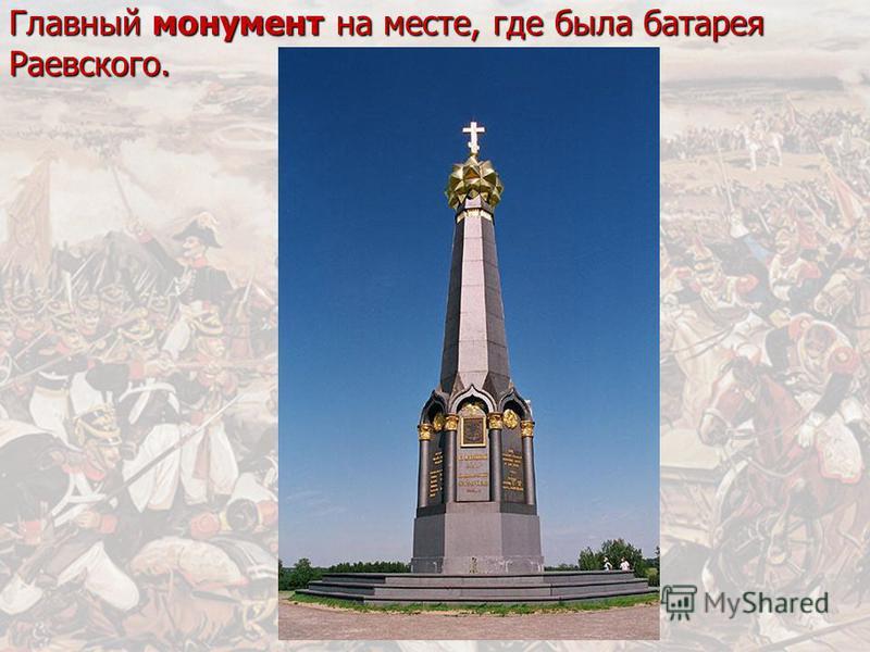 Памятник М.Б. Барклаю-де- Толли на Бородинском поле.