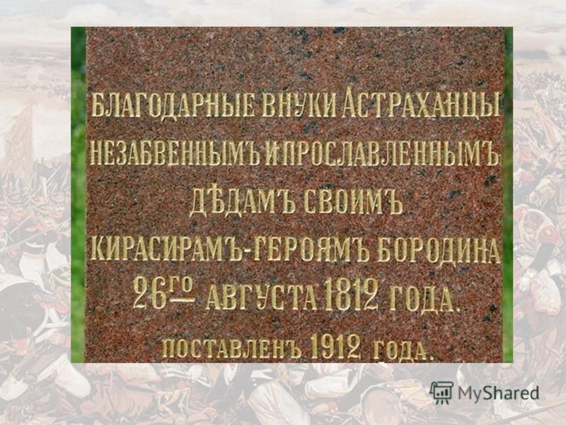 Главный монумент на месте, где была батарея Раевского.
