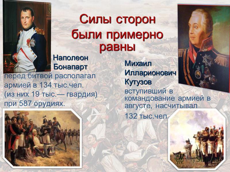12 июня 1812 года Наполеоновская армия вторглась на территорию России. С наступлением ночи, Наполеон приблизился к реке. Первыми переправились несколько сапёров в челноке. Они пристали и высадились на русский брег без препятствий, к их удивлению. Там