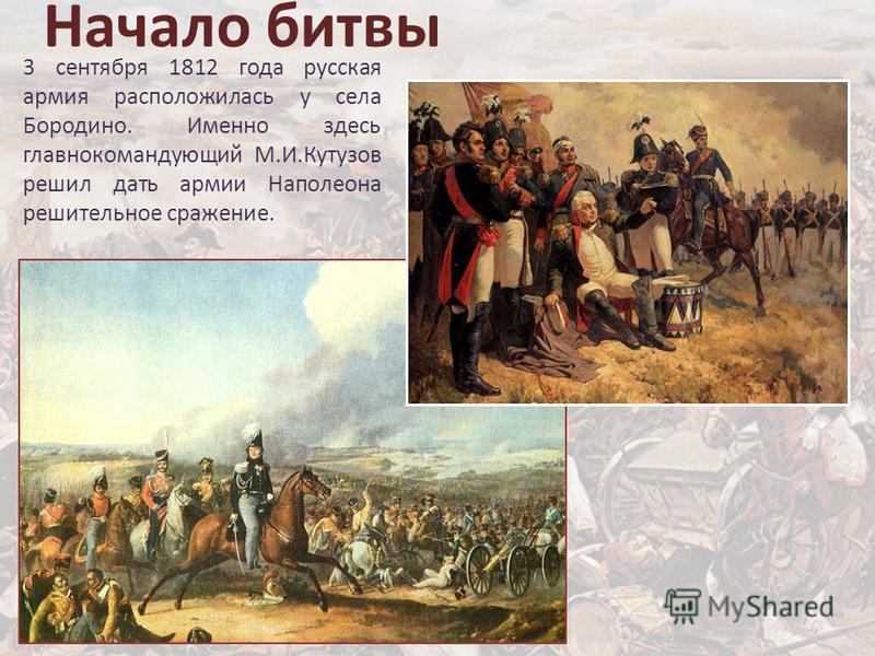 Наполеон Наполеон Бонапарт Бонапарт перед битвой располагал армией в 134 тыс.чел. (из них 19 тыс. гвардия) при 587 орудиях. Михаил ИлларионовичКутузов вступивший в командование армией в августе, насчитывал 132 тыс.чел. и 640 орудий. Силы сторон были