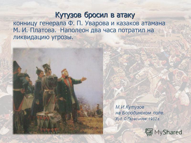 Основные действия за Курганную высоту развернулись у Семеновских флешей и Курганной батареи(батареи Раевского). Наполеон приказал вновь и вновь атаковать Курганную высоту… После захвата высоты русская армия была разделена надвое, но русские пехотинцы