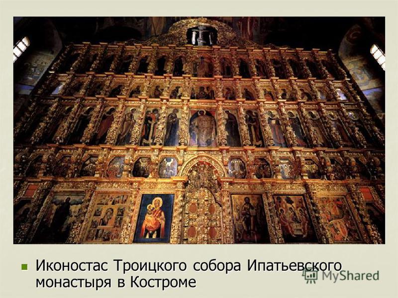 Иконостас Троицкого собора Ипатьевского монастыря в Костроме Иконостас Троицкого собора Ипатьевского монастыря в Костроме