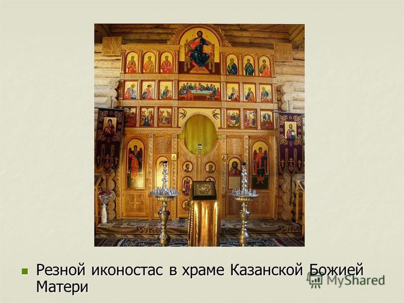 Резной иконостас в храме Казанской Божией Матери Резной иконостас в храме Казанской Божией Матери