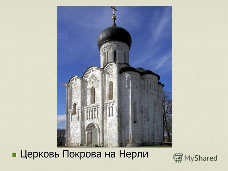 Церковь Покрова на Нерли Церковь Покрова на Нерли