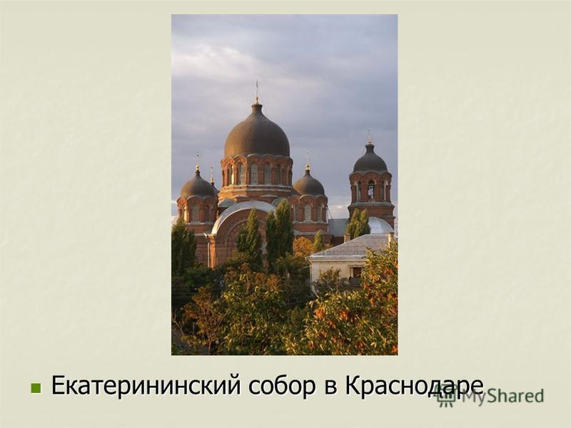 Екатерининский собор в Краснодаре Екатерининский собор в Краснодаре
