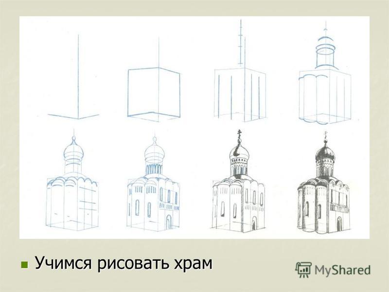 Учимся рисовать храм Учимся рисовать храм