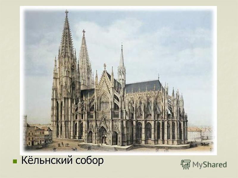 Кёльнский собор Кёльнский собор