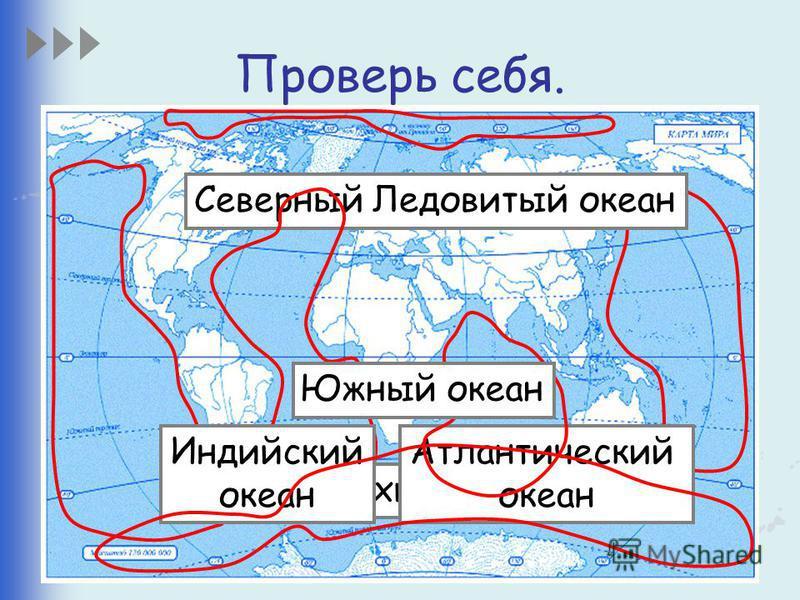 Проверь себя. Тихий океан Северный Ледовитый океан Атлантический океан Индийский океан Южный океан