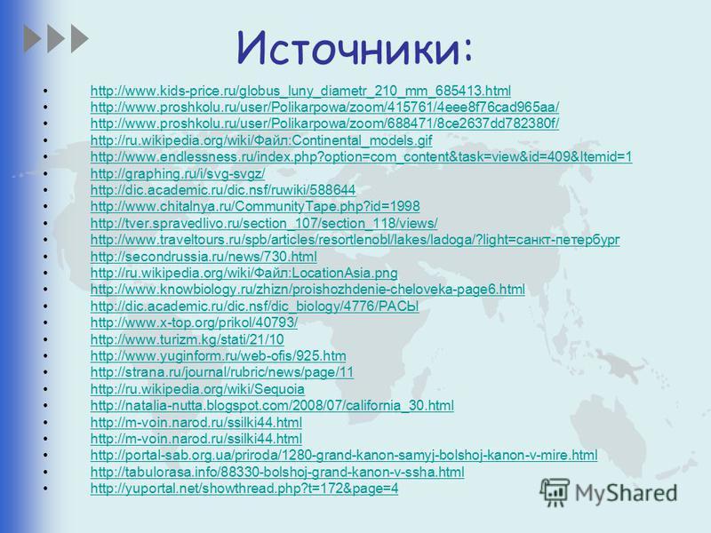 Источники: http://www.kids-price.ru/globus_luny_diametr_210_mm_685413.htmlhttp://www.kids-price.ru/globus_luny_diametr_210_mm_685413. html http://www.proshkolu.ru/user/Polikarpowa/zoom/415761/4eee8f76cad965aa/ http://www.proshkolu.ru/user/Polikarpowa