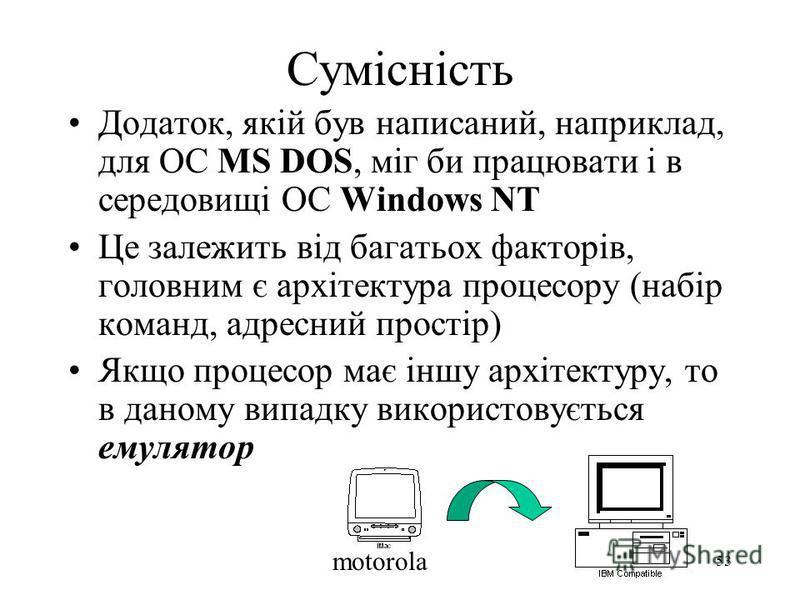 52 Сумісність Визначення Можливість операційною системою виконувати додатки, які написані для інших операційних систем називається сумісністю