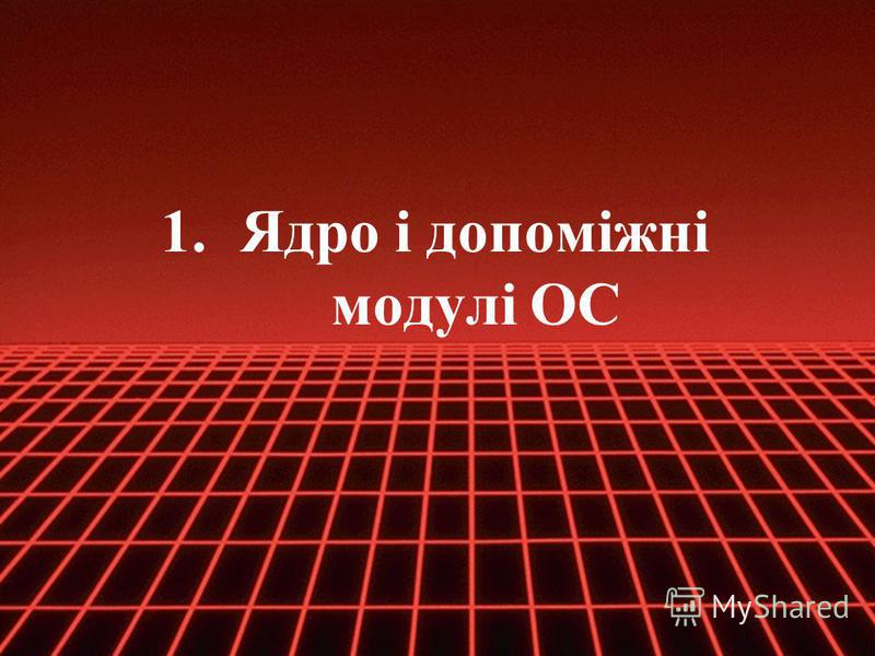 5 До складу ОС входять: модулі, що виконуються; об'єктні модулі; бібліотеки; модулі вихідного тексту програм; програмні модулі спеціального формату (наприклад, завантажник ОС, драйвери вводу- виводу), конфігураційні файли, файли документації, модулі