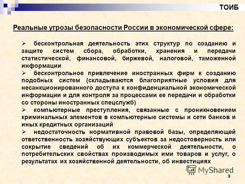3 ТОИБ Реальные угрозы безопасности России в экономической сфере: бесконтрольная деятельность этих структур по созданию и защите систем сбора, обработки, хранения и передачи статистической, финансовой, биржевой, налоговой, таможенной информации беско