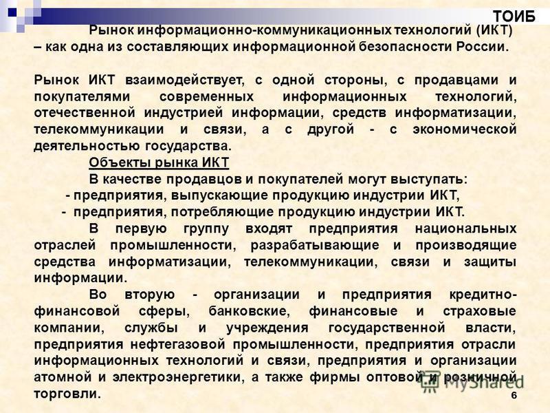 6 ТОИБ Рынок информационно-коммуникационных технологий (ИКТ) – как одна из составляющих информационной безопасности России. Рынок ИКТ взаимодействует, с одной стороны, с продавцами и покупателями современных информационных технологий, отечественной и