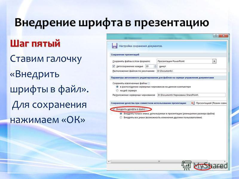 Внедрение шрифта в презентацию Шаг пятый Ставим галочку «Внедрить шрифты в файл». Для сохранения нажимаем «ОК»