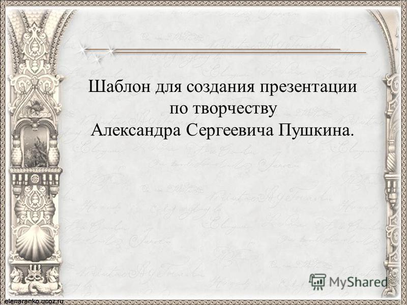 Шаблон для создания презентации по творчеству Александра Сергеевича Пушкина.