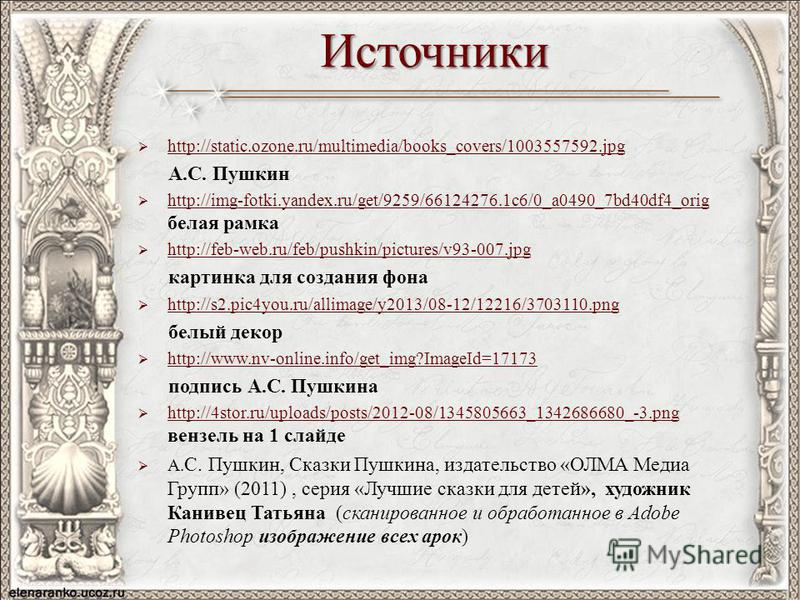 http://static.ozone.ru/multimedia/books_covers/1003557592. jpg А.С. Пушкин http://img-fotki.yandex.ru/get/9259/66124276.1c6/0_a0490_7bd40df4_orig белая рамка http://img-fotki.yandex.ru/get/9259/66124276.1c6/0_a0490_7bd40df4_orig http://feb-web.ru/feb