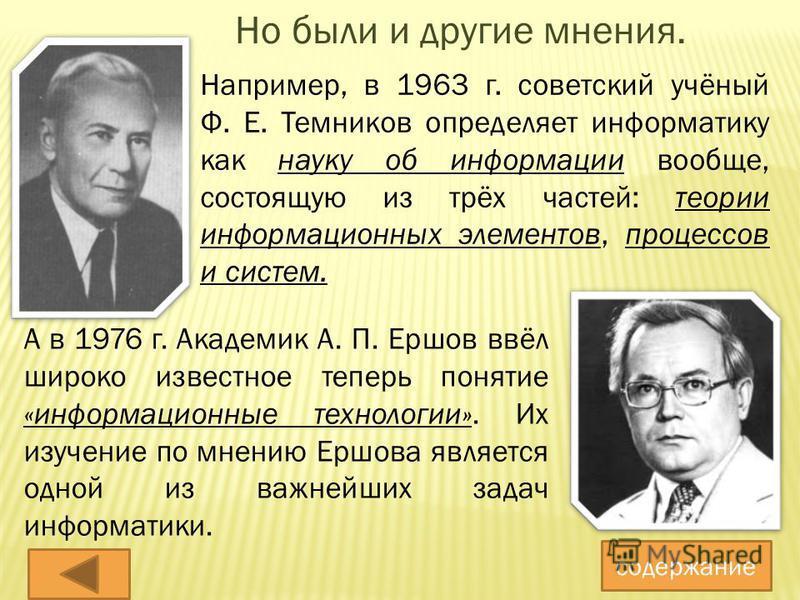 «ИНФОРМАТИКА – ГУМАНИТАРНАЯ НАУКА» такой взгляд имел место в 60-х годах в СССР. А в Большой Советской энциклопедии было написано так: «Информатика – это область гуманитарного знания, изучающая структуру и общие свойства научной информации, а также ос