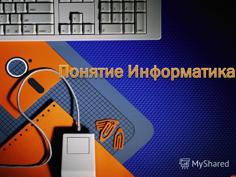 Но были и другие мнения. Например, в 1963 г. советский учёный Ф. Е. Темников определяет информатику как науку об информации вообще, состоящую из трёх частей: теории информационных элементов, процессов и систем. А в 1976 г. Академик А. П. Ершов ввёл ш